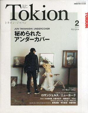 【中古】カルチャー雑誌 Tokion トキオン・ジャパン no.66 2008年2月号