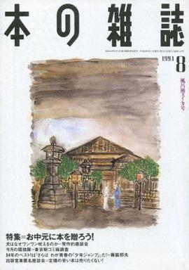 【中古】カルチャー雑誌 本の雑誌 風呂桶スイカ号 1994年8月号