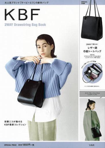 宝島社 新品 ムックその他 <<生活・暮らし>> 付録付)KBF 2WAY Drawstring Bag Book