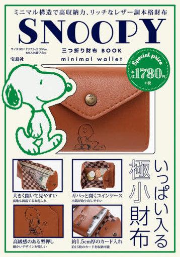 宝島社 新品 ムックその他 <<生活・暮らし>> 付録付)SNOOPY三つ折り財布 BOOK minimal wallet