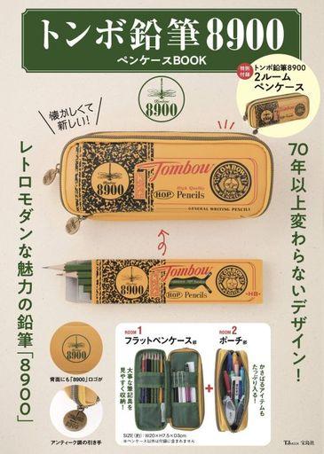 宝島社 新品 ムックその他 <<趣味・雑学>> 付録付)トンボ鉛筆8900ペンケースBOOK