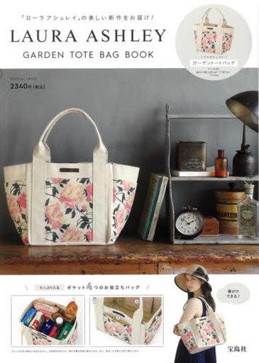 宝島社 新品 ムックその他 <<生活・暮らし>> 付録付)LAURA ASHLEY GARDEN TOTE BAG BOOK.