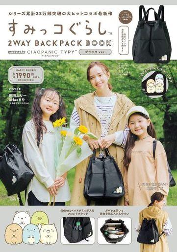宝島社 新品 ムックその他 <<生活・暮らし>> 付録付)すみっコぐらし 2WAY BACKPACK BOOK produced by CIAOPANIC TYPY ブラックver.