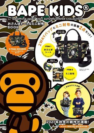 宝島社 新品 ムックその他 <<生活・暮らし>> 付録付)BAPE KIDS R by a bathing ape R 2021 FALL/WINTER COLLECTION おさんぽトート&ミニ財布BOOK