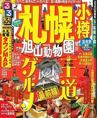 【中古】ムックその他 <<歴史・地理>> 11 るるぶ札幌 小樽