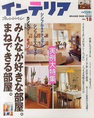 【中古】ムックその他 <<生活・暮らし>> オレンジページインテリア No.18