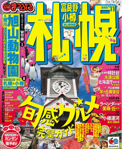【中古】ムックその他 <<歴史・地理>> 11 札幌 富良野・小樽・旭山動物園