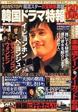 【中古】ムックその他 <<芸術・アート>> 韓国ドラマ特報 1 DVD付