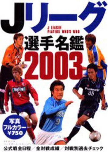 【中古】ムックその他 <<趣味・雑学>> 03 Jリーグ選手名鑑