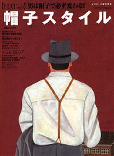 【中古】ムックその他 <<生活・暮らし>> 帽子スタイル