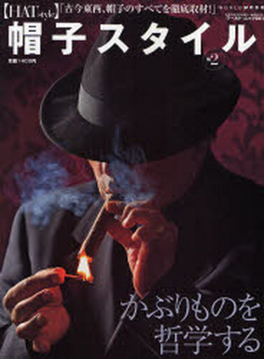 【中古】ムックその他 <<趣味・雑学>> 帽子スタイル 2