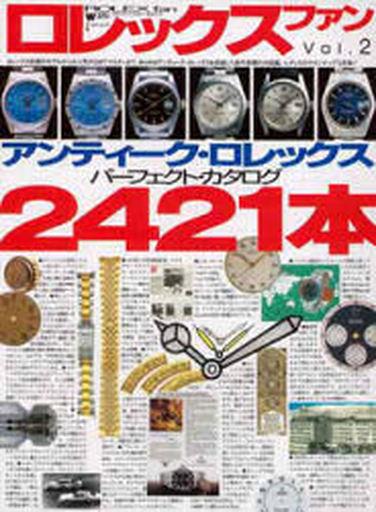 【中古】ムックその他 <<趣味・雑学>> ロレックス・ファン vol.2