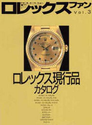 【中古】ムックその他 <<趣味・雑学>> ロレックス・ファン vol.3