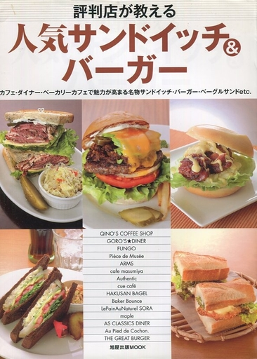 【中古】ムックその他 <<生活・暮らし>> 評判店が教える人気サンドイッチ&バーガー