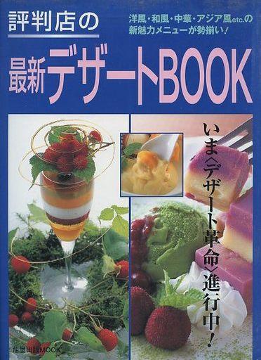 【中古】ムックその他 <<生活・暮らし>> 評判店の最新デザートBOOK