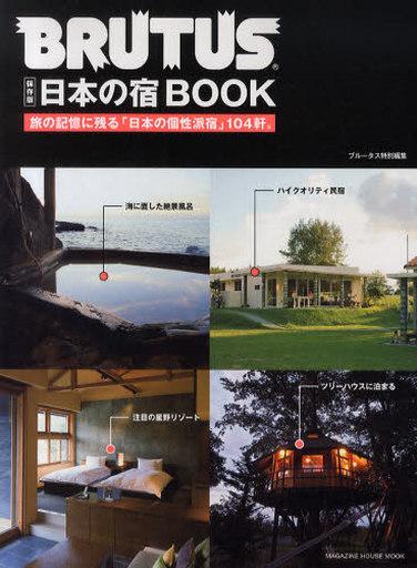 【中古】ムックその他 <<歴史・地理>> 日本の宿BOOK