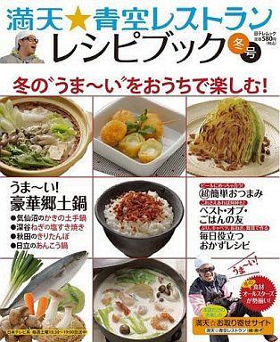 【中古】ムックその他 <<生活・暮らし>> 満天☆青空レストランレシピブック 冬号