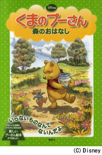 【中古】ムックその他 <<児童書・絵本>> くまのプーさん 森のおはなし