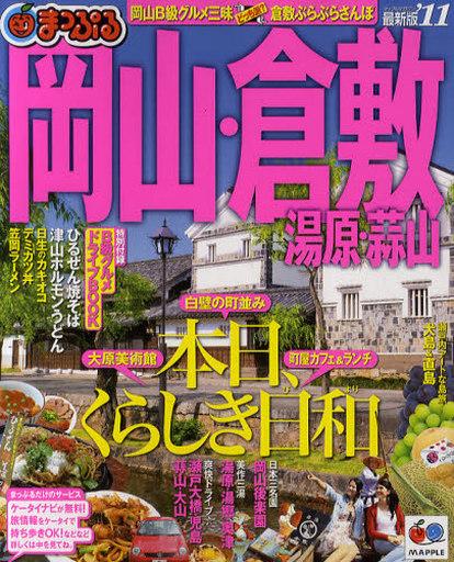 【中古】ムックその他 <<歴史・地理>> 11 岡山・倉敷 湯原・蒜山