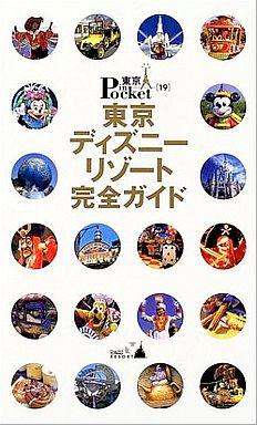 【中古】ムックその他 <<歴史・地理>> 東京ディズニーリゾート完全ガイド