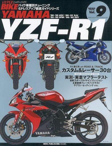 【中古】ムックその他 <<趣味・雑学>> ヤマハYZF-R1