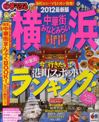【中古】ムックその他 <<歴史・地理>> 12 横浜 中華街・みなとみらい