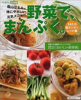 【中古】ムックその他 <<生活・暮らし>> 野菜で、まんぷく。
