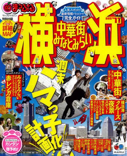 【中古】ムックその他 <<歴史・地理>> 11 横浜 中華街・みなとみらい