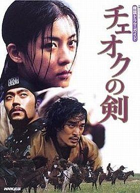 【中古】ムックその他 <<趣味・雑学>> 韓国ドラマ・ガイド チェオクの剣