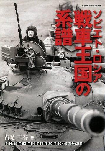 【中古】ムックその他 <<趣味・雑学>> ソビエト・ロシア 戦車王国の系譜