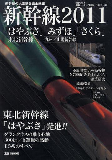 【中古】ムックその他 <<趣味・雑学>> 11 新幹線 『はやぶさ』『みずほ』『