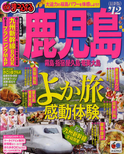 【中古】ムックその他 <<歴史・地理>> '12鹿児島霧島・指宿・屋久島・奄美