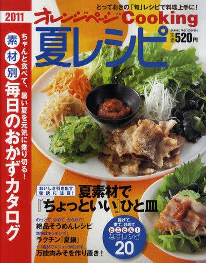 【中古】ムックその他 <<生活・暮らし>> 11 夏レシピ
