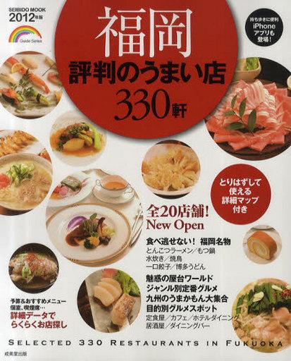【中古】ムックその他 <<歴史・地理>> 12 福岡 いま評判のうまい店330軒