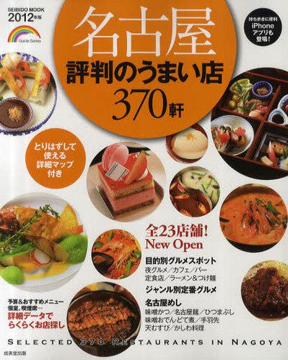【中古】ムックその他 <<歴史・地理>> 12 名古屋 いま評判のうまい店370軒