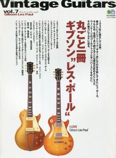 【中古】ムックその他 <<芸術・アート>> Vintage Guitar vol.7