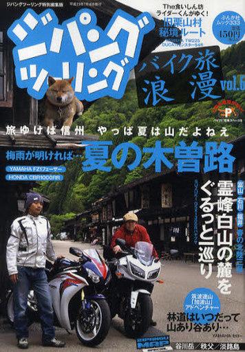 【中古】ムックその他 <<歴史・地理>> ジパングツーリング バイク旅浪漫 6