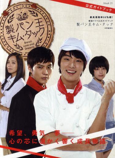 【中古】ムックその他 <<趣味・雑学>> 韓国ドラマ公式ガイドブック 製パン王キム・タック
