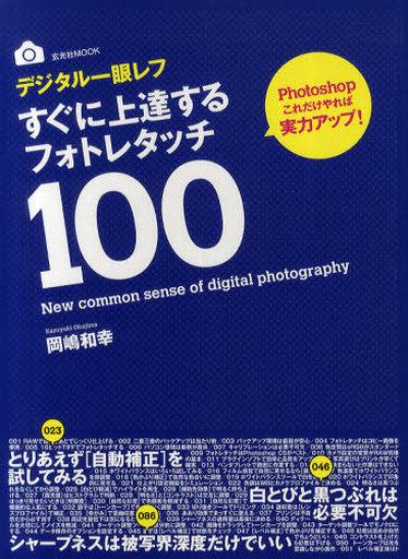 【中古】ムックその他 <<趣味・雑学>> デジタル一眼レフ すぐに上達するフォトレタッチ100