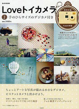 【中古】ムックその他 <<趣味・雑学>> 付録付)Loveトイカメラ Vol.2<カメラ付き>