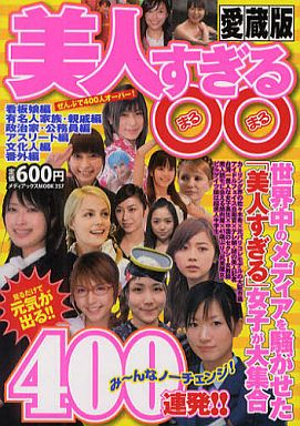 Beautiful too ○ ○ 400 successive shots! Aizen version