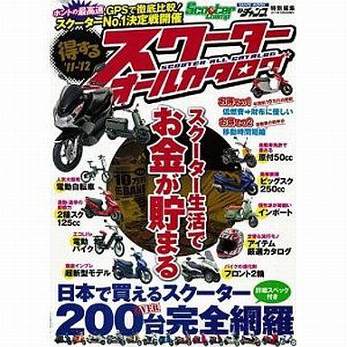 【中古】ムックその他 <<趣味・雑学>> ScooterChamp得するスクーターオールカタログ '11-'12