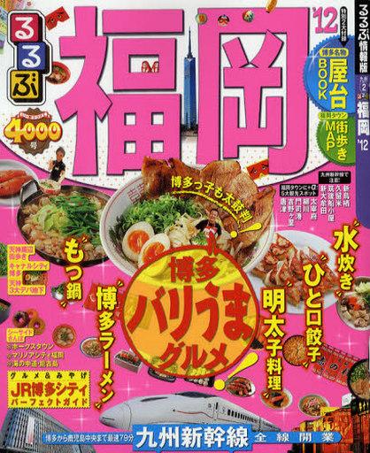 【中古】ムックその他 <<歴史・地理>> るるぶ福岡'12