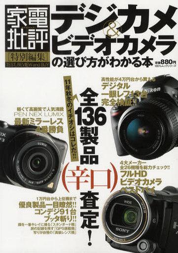 【中古】ムックその他 <<趣味・雑学>> デジカメ・ビデオカメラの選び方がわかる本