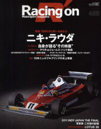 【中古】ムックその他 <<趣味・雑学>> Racing on 455 ニキ・ラウダ