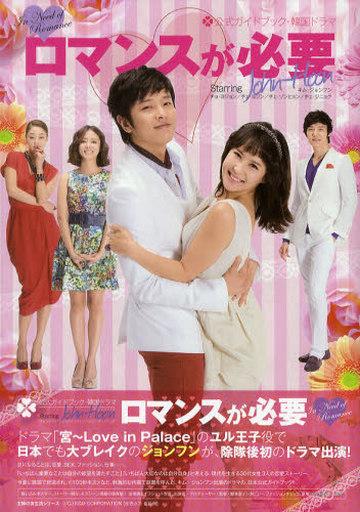 【中古】ムックその他 <<趣味・雑学>> 公式ガイドブック・韓国ドラマ ロマンスが必要