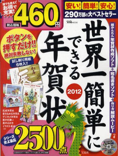 【中古】ムックその他 <<コンピュータ>> 世界一簡単にできる年賀状2012