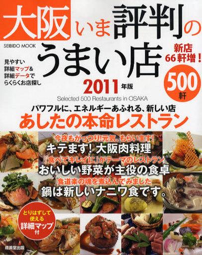 【中古】ムックその他 <<歴史・地理>> 11 大阪 いま評判のうまい店500軒