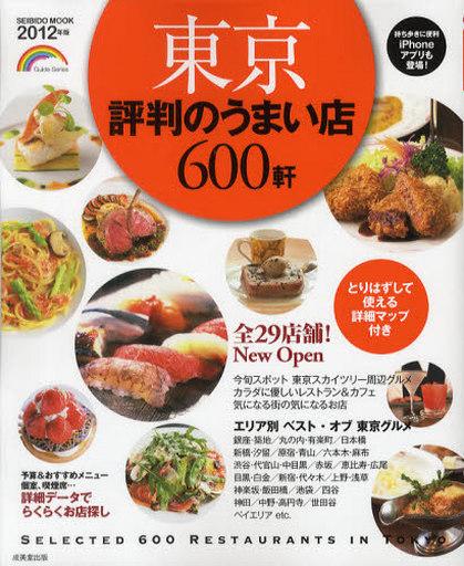 【中古】ムックその他 <<歴史・地理>> 東京評判のうまい店600軒 2012年版