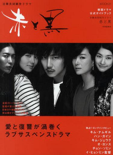 【中古】ムックその他 <<趣味・雑学>> 韓国ドラマ公式ガイドブック 赤と黒